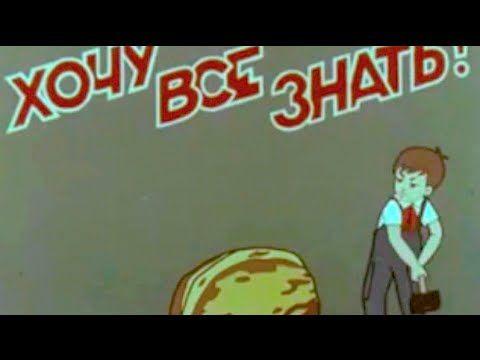 """""""Хочу Все Знать"""" №35 - 1964 Познавательный журнал для детей. Сюжеты: о с..."""