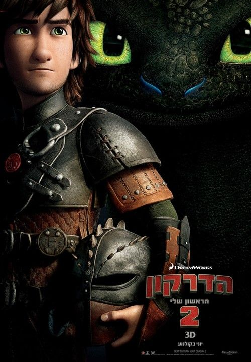 How to Train Your Dragon 2 Full Movie Online 2014