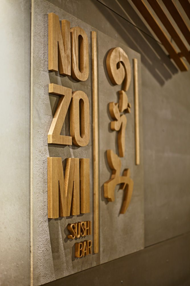 Masquespacio have designed the interiors and branding for the Nozomi Sushi Bar in Valencia, Spain.