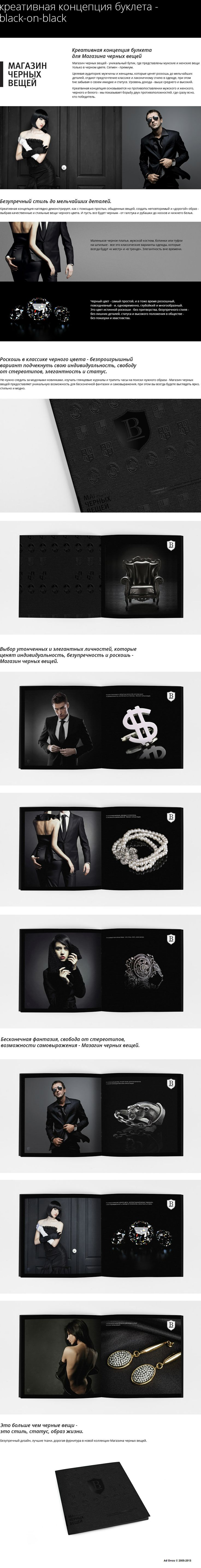 "Creative concept of ""elegance in Black» Image booklet for the ""Shop black things"" WORK: creative concept design booklet / design and layout INDUSTRY: fashion clothing store"