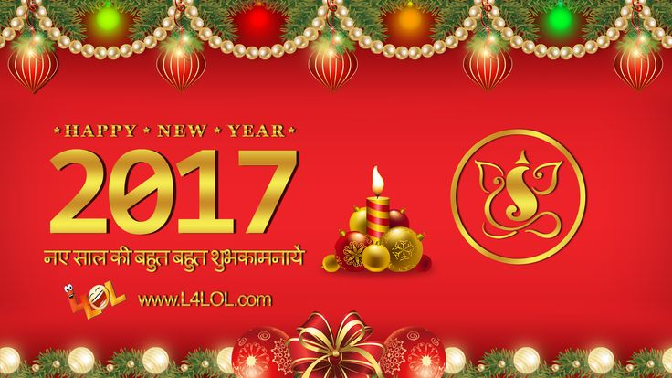 Unique collection is ready of 2017 New Year Photos; you can have all the impressive things from our site. We are ready with our all the collective things from our site. We can help you with the good services of New Year. Be happy on the occasion of New Year.