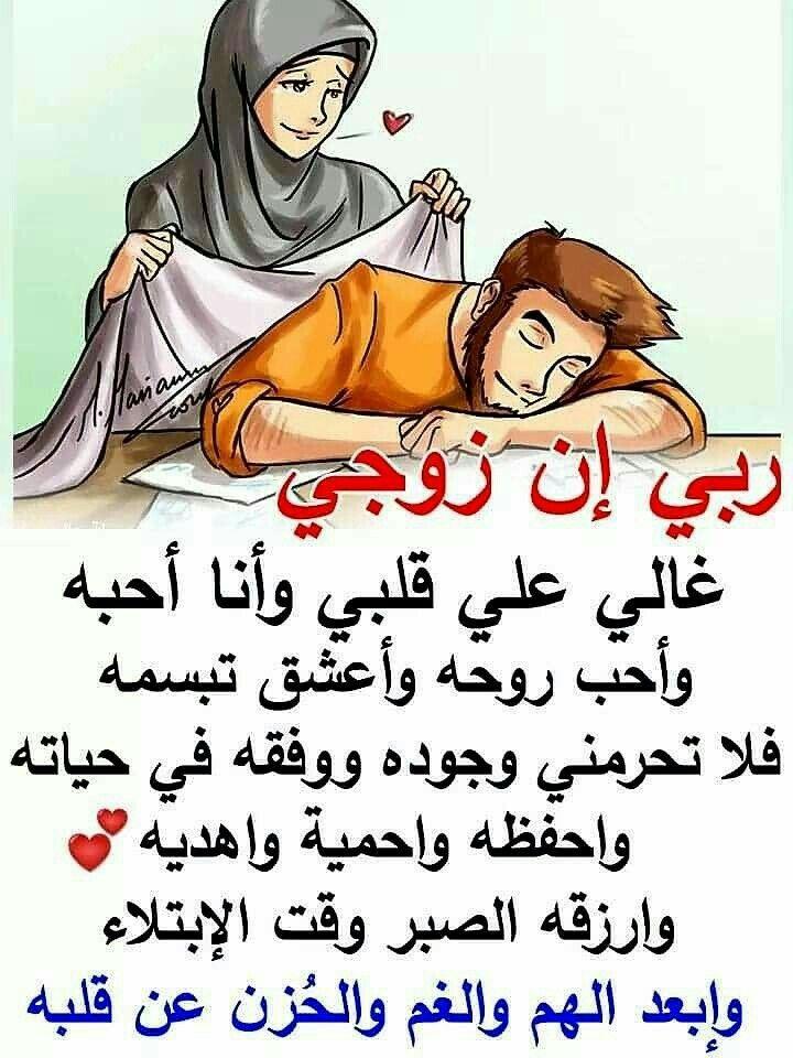 اللهم امين ياااااارب وابعد عنه شر الخلق Arabic Love Quotes Photo Quotes Arabic Quotes