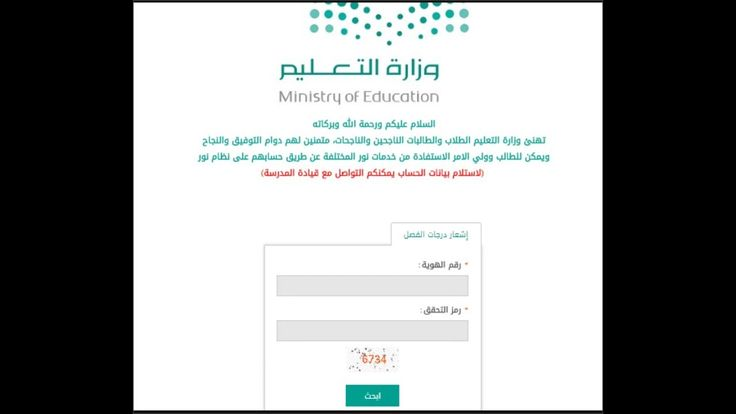 نظام نور برقم الهوية Noor System Results Id Number Ministry Of Education Youtube Education