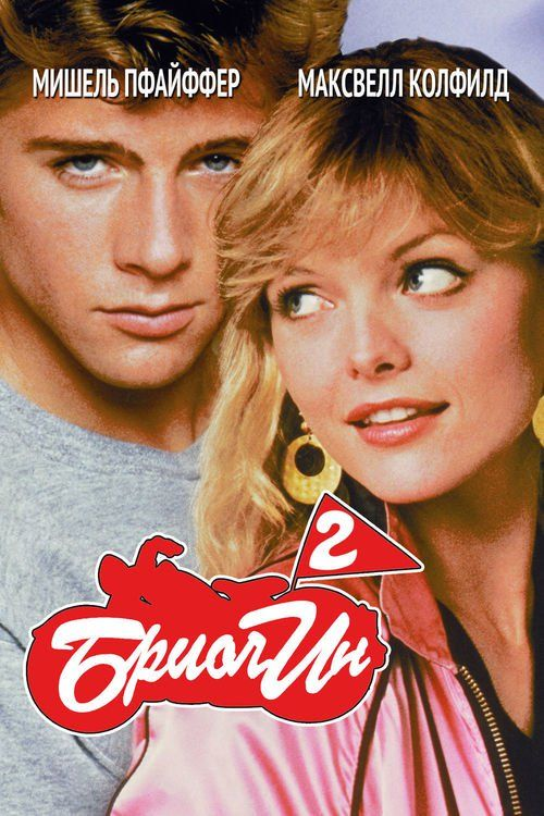 Watch Grease 2 (1982) Full Movie Online Free