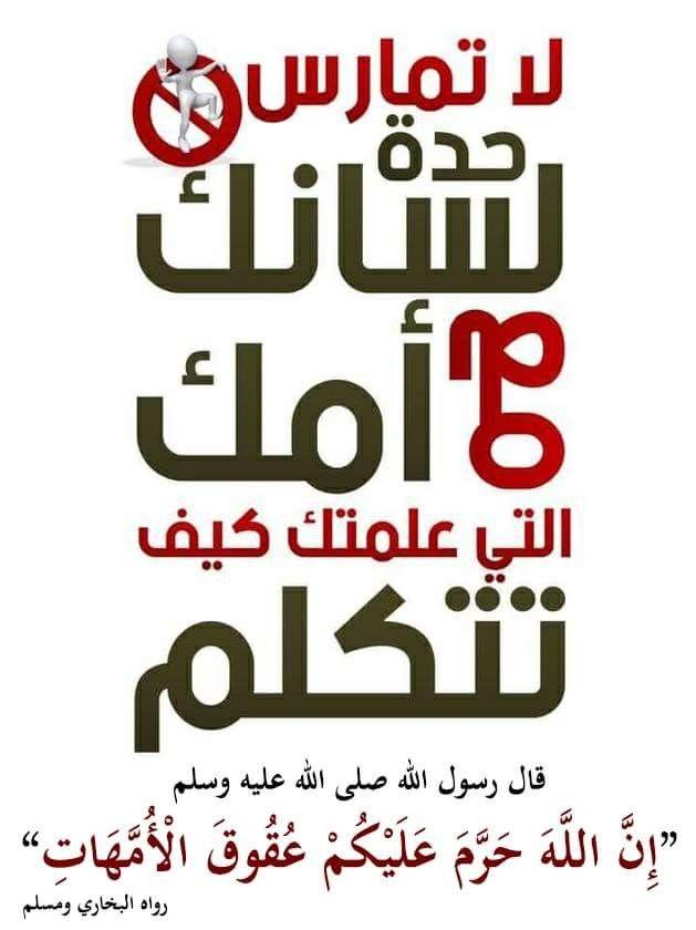 عقوق الوالدين خط أحمر Quran Quotes Love Islamic Phrases Quran Quotes