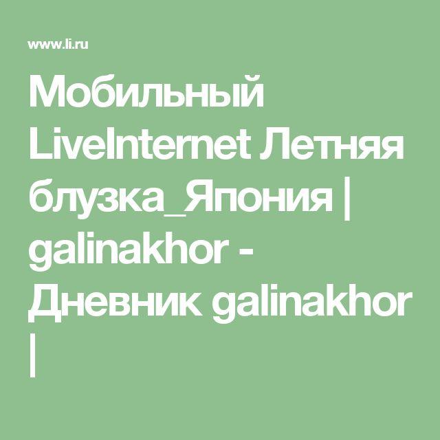 Мобильный LiveInternet Летняя блузка_Япония | galinakhor - Дневник galinakhor |