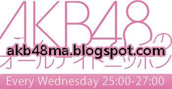 ラジオ160113 AKB48のオールナイトニッポン Vol 291 mp3   ALFAFILE160113.AKB48.ANN.Vol.291.rar ALFAFILE Note : HOW TO APPRECIATE ? ほんの少し笑顔 ! If You Like Then Share Us on Facebook Google Plus Twitter ! Recomended for High Speed Download Buy a Premium Through Our Links ! Keep Visiting DAILY AKB48 (The Viral Section) For News ! Again Thanks For Visiting . Have a Nice DAY ! i Just Say To You 人生を楽しみます !  2016 AKB48 AKB48のオールナイトニッポン Radio 西潟茉莉奈