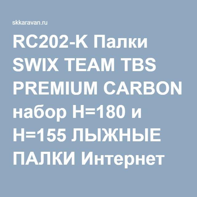RC202-K Палки SWIX TEAM TBS PREMIUM CARBON набор H=180 и H=155 ЛЫЖНЫЕ ПАЛКИ Интернет магазин
