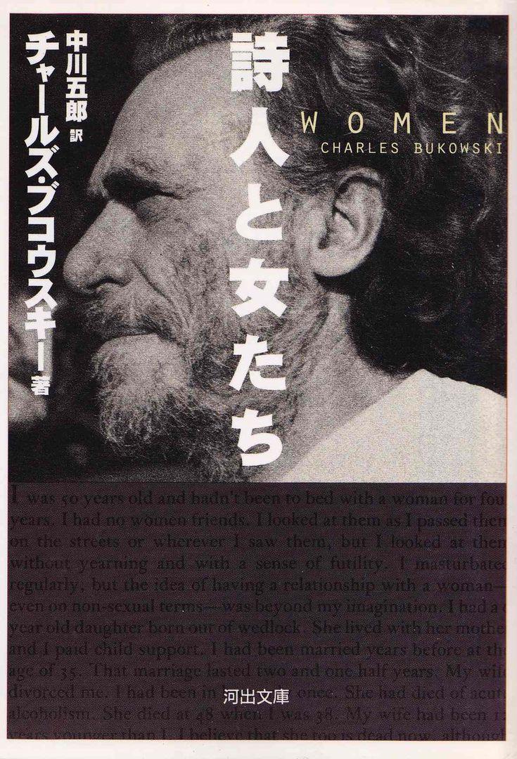 文庫版「詩人と女たち」チャールズ・ブコウスキー(著)中川吾郎(訳)河出書房新社