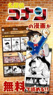 名探偵コナン公式アプリ -無料で毎日漫画が読める-- スクリーンショットのサムネイル #名探偵コナン #毎日漫画