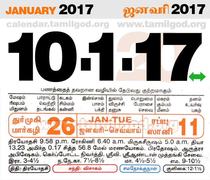 Tamil daily calendar for the day 10/01/2017