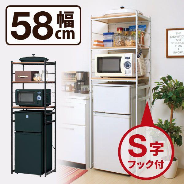 小物を引っ掛けるのに便利なS字フック付き!。冷蔵庫ラック 幅58cm RZR-4518 ラック キッチン収納 台所 キッチン 隙間収納 すきま収納 冷蔵庫上 キッチンラック 電子レンジ 一人暮らし 小型 ラック 棚 オーブントースター