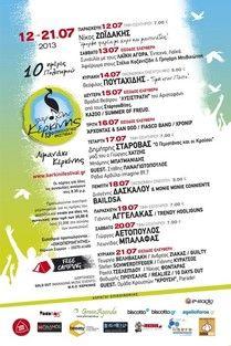 Παρ' όχθην Κερκίνης 2013 - Tranzistoraki's Page!