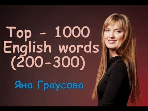 TOP 1000 English words. ТОП 1000 АНГЛИЙСКИХ СЛОВ (200-300 words) - YouTube