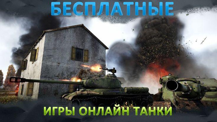 Бесплатные игры онлайн танки - War Thunder - играем в танки онлайн
