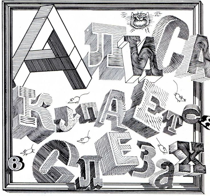 Геннадий Калиновский - мастер оптических иллюзий. - Irina Potapenko Illustration