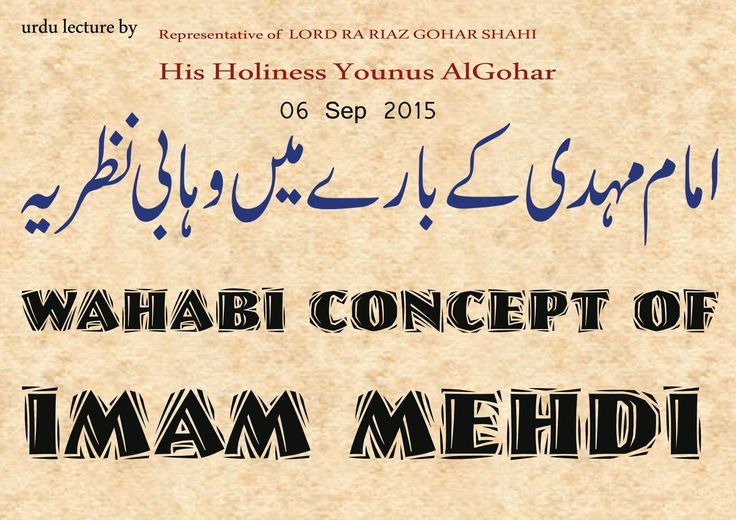 The Wahhabi Concept of Imam Mehdi (Sept 6 2015)