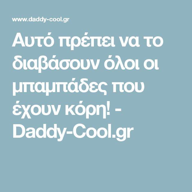 Αυτό πρέπει να το διαβάσουν όλοι οι μπαμπάδες που έχουν κόρη! - Daddy-Cool.gr