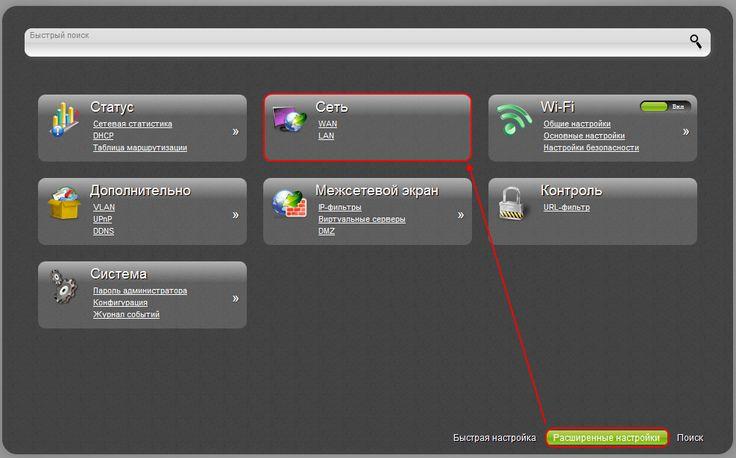 Настройка Wi-Fi роутера D-Link DIR-320