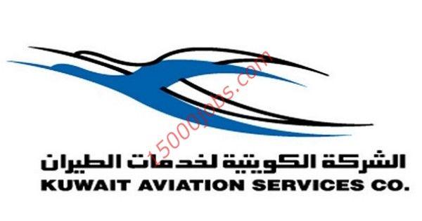 متابعات الوظائف وظائف الشركة الكويتية لخدمات الطيران لمختلف التخصصات وظائف سعوديه شاغره Nike Logo