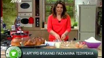 (5) Τσουρέκι αφράτο με ίνες, μοσχοβολιστό, τσουρέκια γεμιστά, με εντυπωσιακή εμφάνιση - YouTube