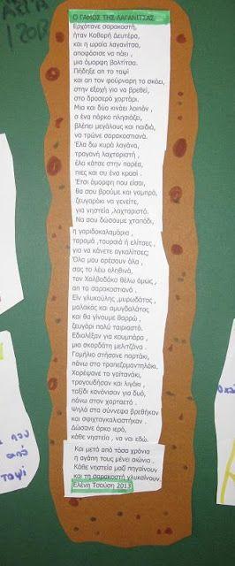 ~~kindergarten teacher ~~ΝΗΠΙΑΓΩΓΟΣ.....ΧΡΩΜΑΤΑ ΚΑΙ ΑΡΩΜΑΤΑ...: ΣΑΡΑΚΟΣΤΗ