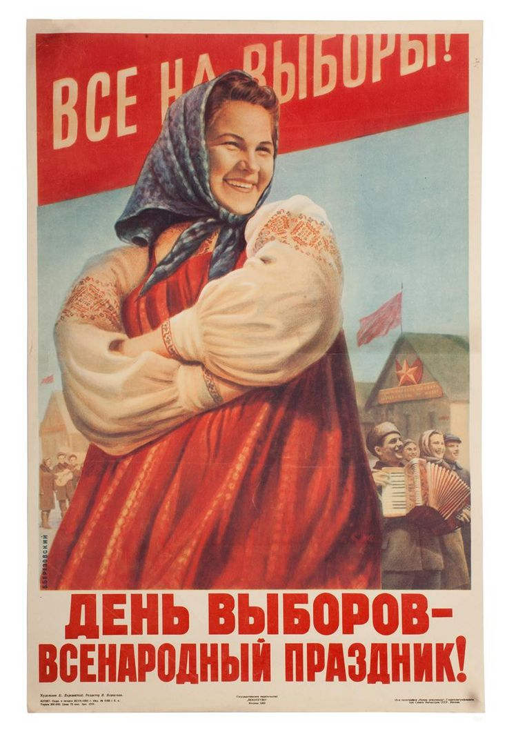 100 летию, все на выборы открытки