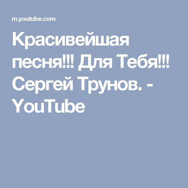 Красивейшая песня!!! Для Тебя!!! Сергей Трунов. - YouTube