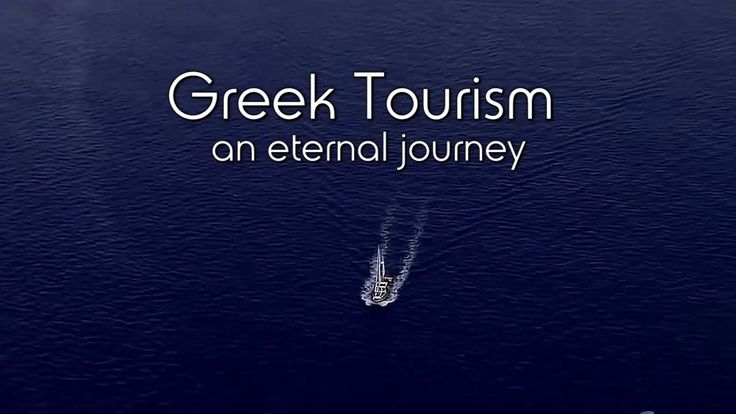 VISIT GREECE| GNTO celebrating 100 years from the establishment of the 1st National Tourism Organisation with an inspirational video about Greece's oldest industry across the times, 1914-2014.