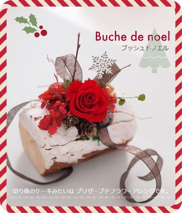 雪をまとった切り株に、プリザーブドフラワーをアレンジしました。バラ、あじさい、ペッパーベリーに柊、松かさ。クリスマスケーキのブッシュドノエルの様なアレンジメン...|ハンドメイド、手作り、手仕事品の通販・販売・購入ならCreema。