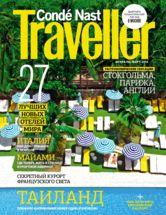Портал журнала Conde Nast Traveller о путешествиях: актуальные новости туризма, авиакомпаний и отелей. Пляжный, семейный, романтический отдых и шопинг в странах мира.