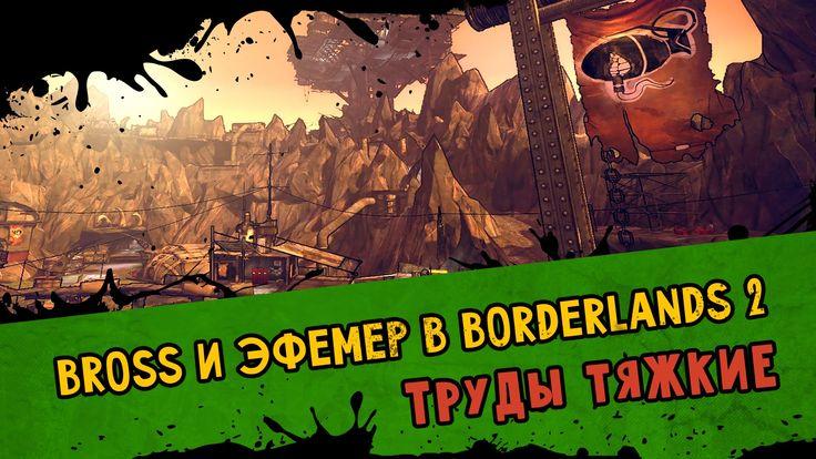 """В этом видео #Эфемер и Бросс продолжают путешествие по #Пандоре в игре #Borderlands2. Выполняя квест """"Труды Тяжкие"""" хулиганим в лифте =)))"""