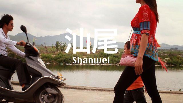 3 days around to Shanwei. A happy trip! Enjoy!