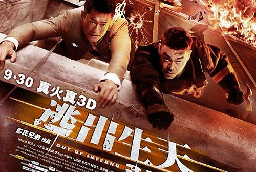 "Louis Koo and Sean Lau at Charity Premiere of ""Inferno 3D"" http://www.jaynestars.com"
