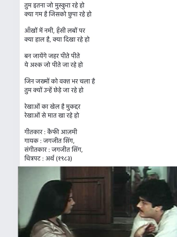 From movie Arth, sung by Jagjit Singh