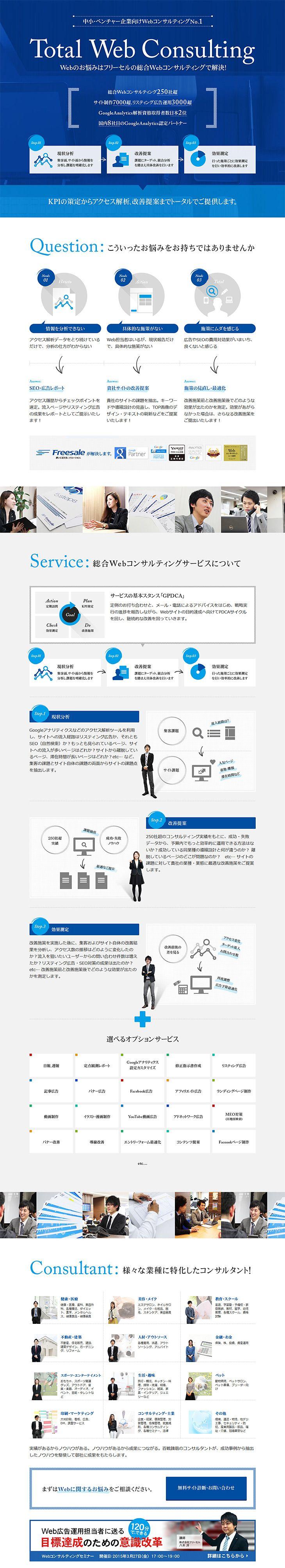 Total Web Consulting【インターネットサービス関連】のLPデザイン。WEBデザイナーさん必見!ランディングページのデザイン参考に(シンプル系)