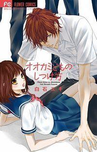 Ookamidomo no Shitsukekata Manga - Read Ookamidomo no Shitsukekata Online at MangaHere.co
