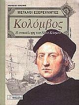 Θάνος Κονδύλης, Κολόμβος