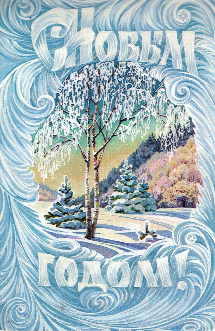 Новогодние открытки 1997 года