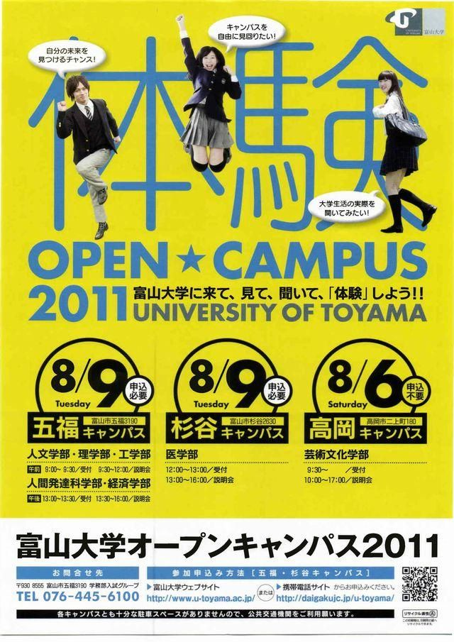 富山大学オープンキャンパス2011