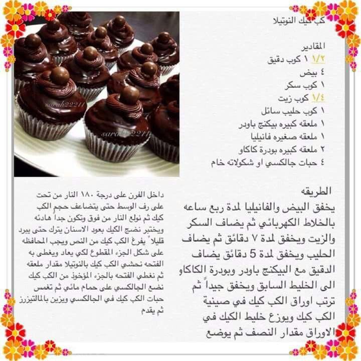 Pin By Amina Rose On وصفات متنوعة Desserts Mini Cupcakes Food