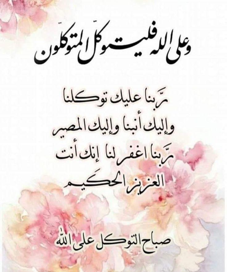 Pin by meharba on صباح الخير Arabic calligraphy, Calligraphy