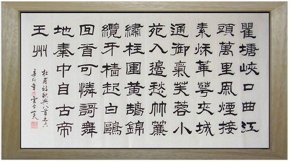 chinesische kalligraphie schreiben lassen künstler shop