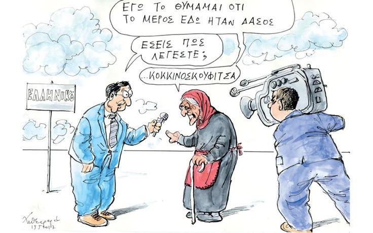 Σκίτσο του Ανδρέα Πετρουλάκη (16.05.17)   Σκίτσα   Η ΚΑΘΗΜΕΡΙΝΗ