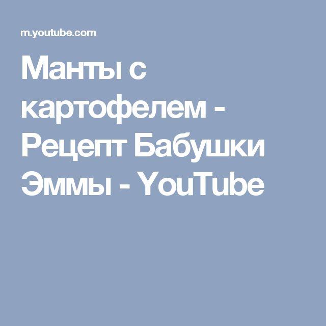 Манты с картофелем - Рецепт Бабушки Эммы - YouTube