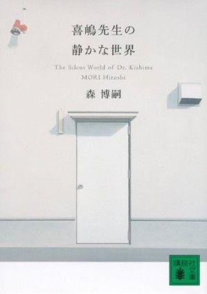 喜嶋先生の静かな世界  The Silent World of Dr.Kishima  カバーイラスト:阪本トクロウ カバーデザイン:鈴木成一デザイン室