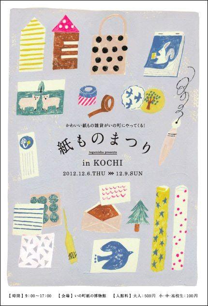 tekashima event poster :>                                                                                                                                                     もっと見る