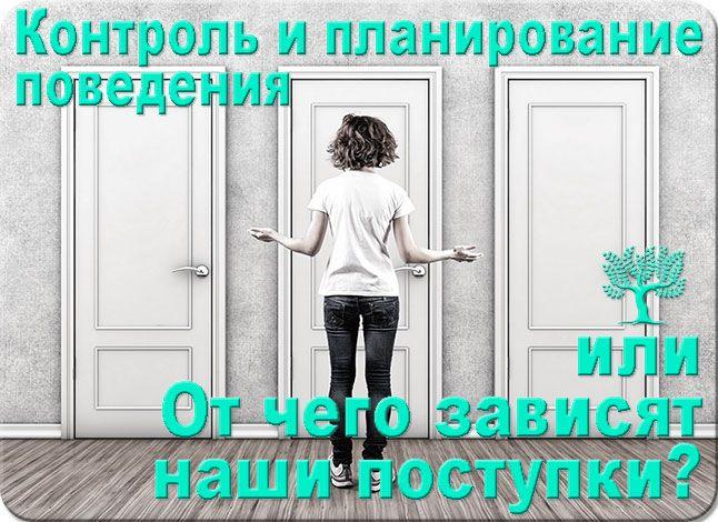 Контроль и планирование поведения или от чего зависят наши поступки?  Контроль и планирование поведения или от чего зависят наши поступки? http://psychologies.today/kontrol-i-planirovanie-povedeniya-ili-ot-chego-zavisyat-nashi-postupki/  #психология #psychology #поведение #саморазвитие #личностный_рост