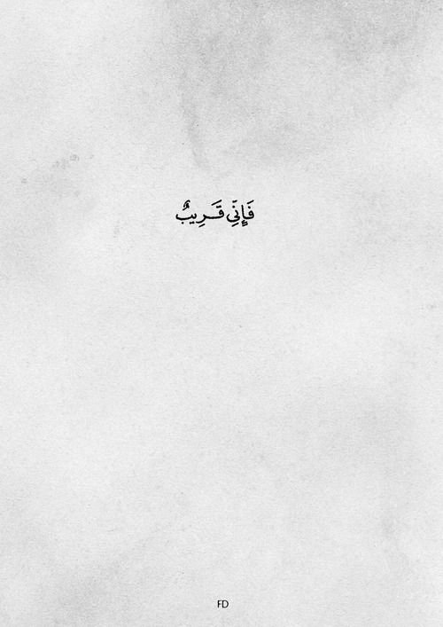 """""""For indeed I am near"""""""