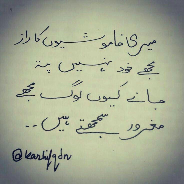 Quotes In Urdu: Urdu Poetry, Urdu Quotes